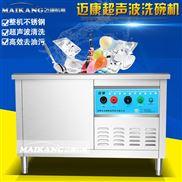 商用超声波洗碗机酒店饭店餐厅餐馆快餐店食堂洗盘机刷碗机