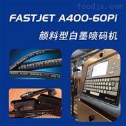 华士捷(白墨系列)A400-60pi白墨喷码机