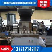 厂家供应新款粉碎设备 不锈钢食品化工制药刀片剪切式小型粗碎机