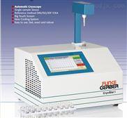 德国cryostar牛奶冰点分析仪丨现货