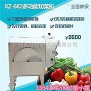 XZ-682-不锈钢小型切菜机