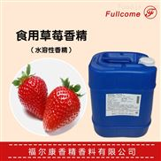 供應進口食用草莓香精
