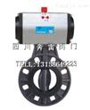 云南貴州成都-D671S氣動塑料蝶閥