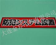 铭牌标签印刷-铭牌标签印刷-特殊标签