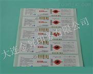 化妆品不干胶贴纸-玻尿酸标签-日化标签