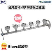 不銹鋼六聯過濾座BioVac630 不銹鋼6孔過濾器BioVac631 多聯過濾器