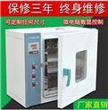 镀锌|不锈钢干燥箱,鼓风烘箱/电热烘箱,101-2工业烤箱zui低报价