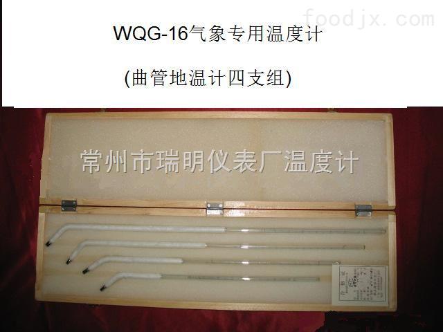 WQG-16曲管地温计四支组