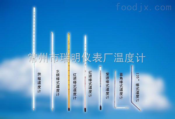 精重苯蒸馏温度计/粘油类产品蒸馏温度计/焦化用玻璃水银温度计