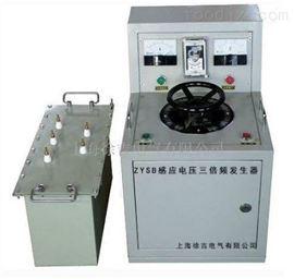 上海特价供应ZYSB感应电压三倍频发生器