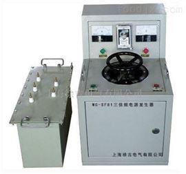 武汉特价供应MG-SF81三倍频电源发生器