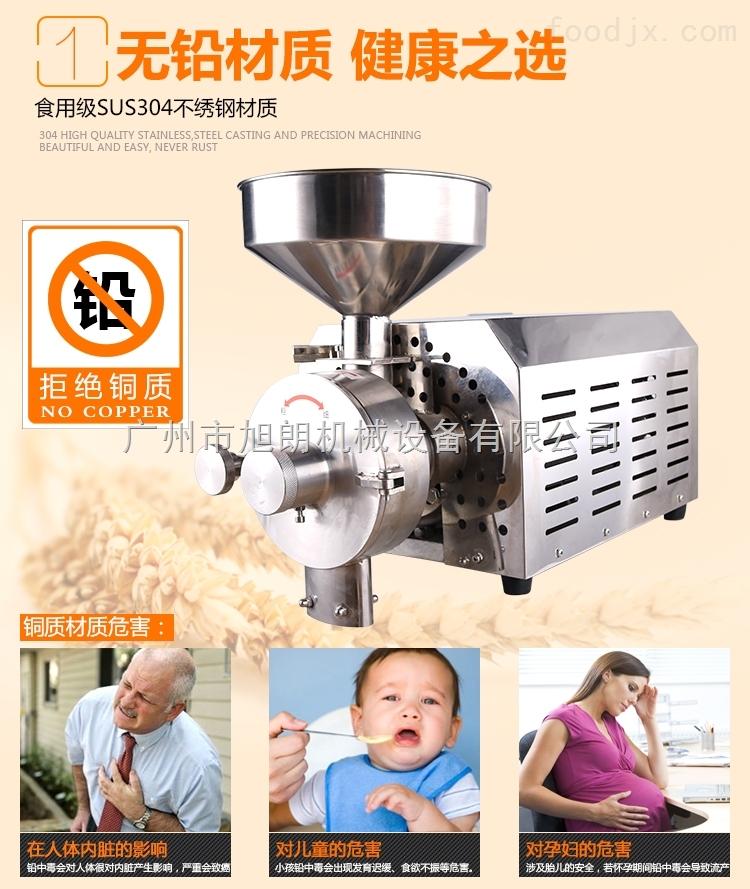 高效率花生米磨粉机报价表