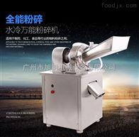WN-200+自动水冷白芷粉碎机