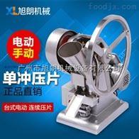 YP-1.5单冲中西药粉压片机详细资料