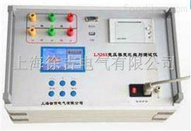 南昌特价供应L5263变压器变比组别测试仪