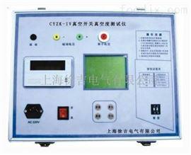 特价供应CYZK-IV真空开关真空度测试仪