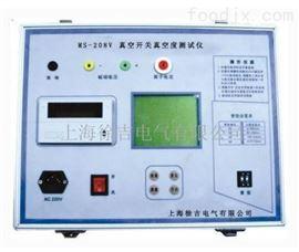 特价供应MS-208V真空开关真空度测试仪