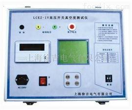 特价供应LCKZ-IV高压开关真空度测试仪