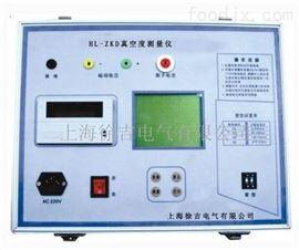 特价供应HL-ZKD真空度测量仪