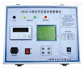 特价供应GHZK-A高压开关真空度测量仪