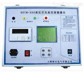 特价供应HDTM-500高压开关真空度测量仪