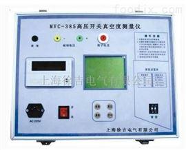 特价供应MVC-385高压开关真空度测量仪