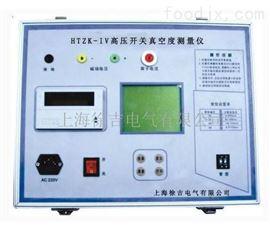 特价供应HTZK-IV高压开关真空度测量仪