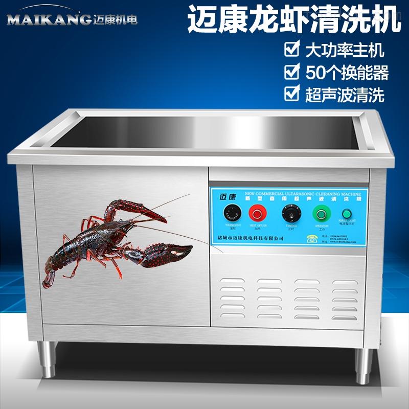 饭店酒店餐馆龙虾清洗机 洗龙虾的机器厂家直销