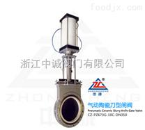 中诚阀门供应PZ673TC气动陶瓷刀闸阀