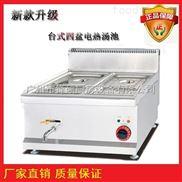 新款台式食物保温台四盆电热汤池