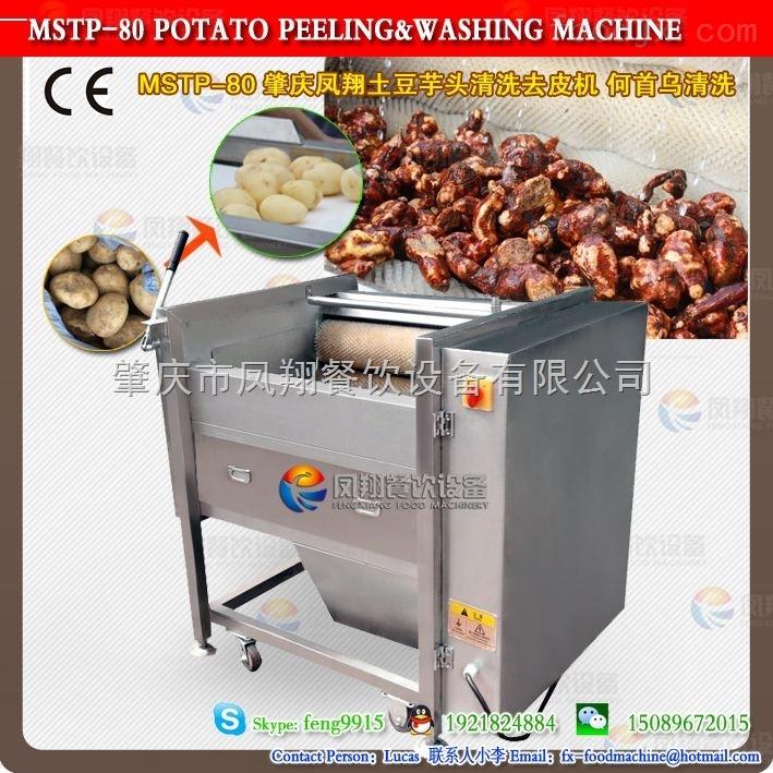 何首乌 清洗设备 土豆 番薯清洗设备