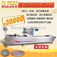 DLZ420-诸城舜康自动连续真空包装机拉伸膜包装机