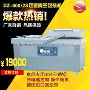 DZ600/2s-诸城舜康商用抽真空机家用食品全自动塑封口机 干湿两用包装机
