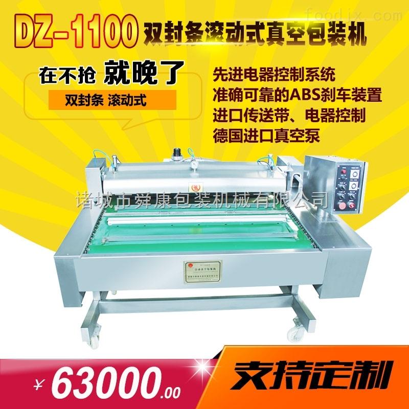 DZ1100蔬菜充气保鲜自动真空包装机