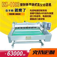 DZ1100D水果罐头自动真空封口机
