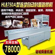 连续自动封盒包装机生鲜盒式气调保鲜包装机