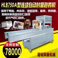 厂家直销HLB750A盒装气调保鲜包装机食品盒式封口机