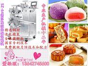 SZ-64型-工厂直销多功能月饼包馅机 五仁月饼机价格