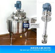 不锈钢真空乳化罐 高剪切拌料乳化桶 高速配料桶 电加热乳化罐