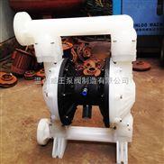 隔膜泵/QBY型气动隔膜泵/气动泵厂家现货供应