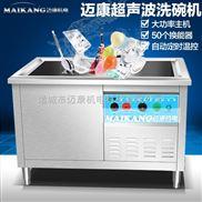 MK1200-厨房专用超声波酒店洗碗机超声波单槽半自动洗碟机