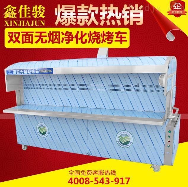 上海环保木炭无烟净化烧烤炉