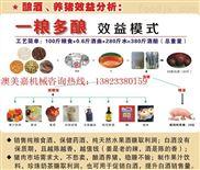 湖南|怀化|贵州酿酒设备 烧酒机器 酿酒设备厂家