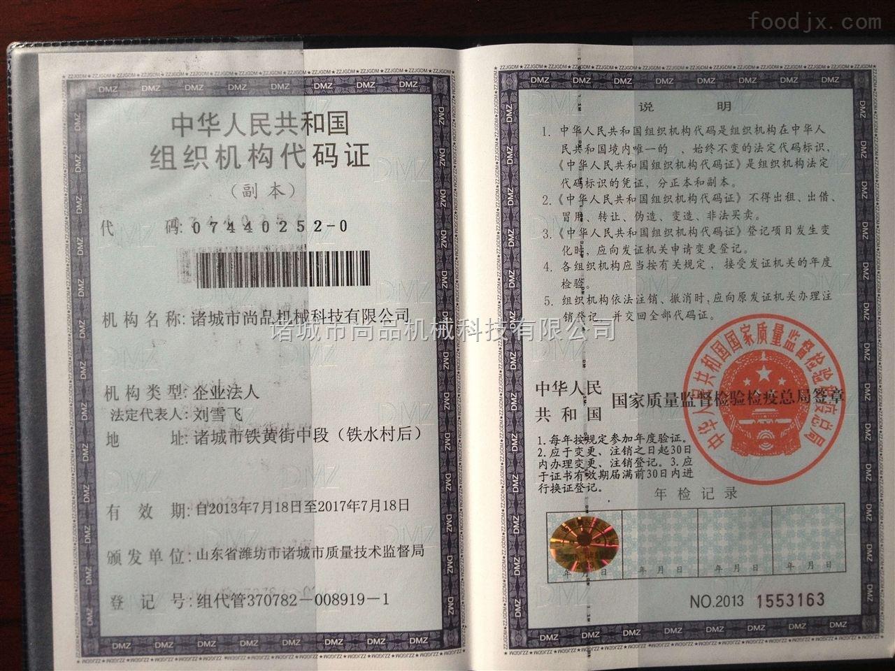 中华人民共和国组织结构代码证
