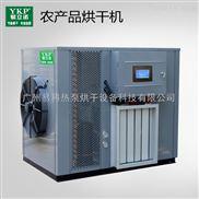 地瓜干热泵智能空气能烘干机