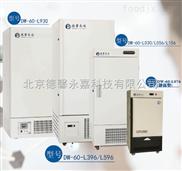 超低温冰箱低温试验冰箱