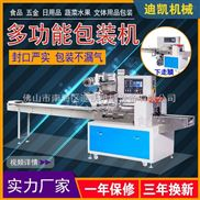 枕式自动包装机 钢管导轨枕式包装机 250上走纸枕式包装机械定制