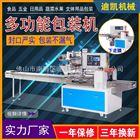 DK-360D冬茸酥包装机定制棉花糖果包装机器