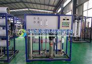 长春1吨反渗透纯净水设备生产厂家