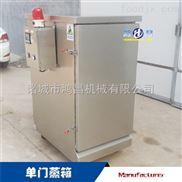 食品节能型小型蒸箱